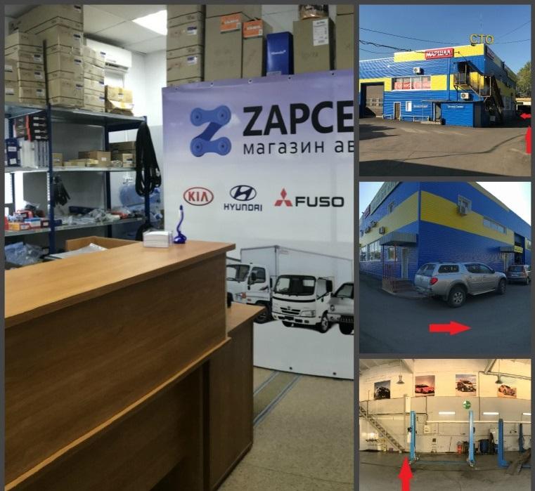 Приглашаем в новый магазин ZAPCENTR!